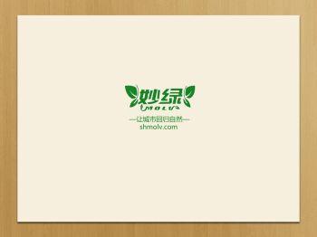 上海妙绿MOLV宣传册一(202101)