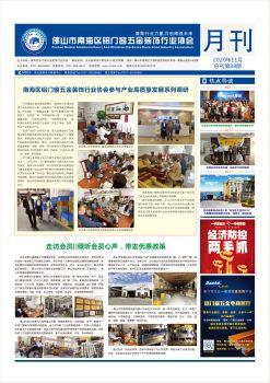 南海区铝门窗五金装饰行业协会2020年11月月刊