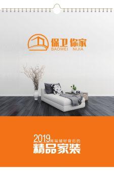 湖南邵阳台历电子刊物