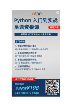 隨著Python的發展電子宣傳冊