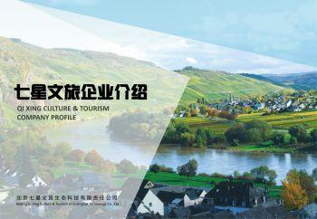 北京七星文旅宣传册