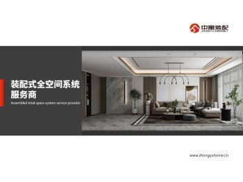 中寓装配产品画册202104