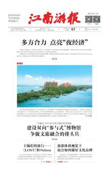 江南游报1904期 电子书制作软件