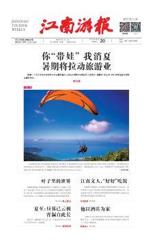 江南游报1885期 电子杂志制作平台