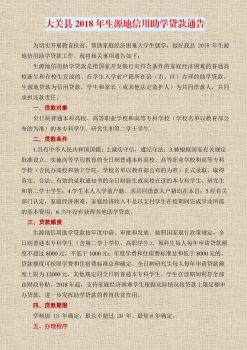 大关县2018年生源地信用助学贷款通告(微信版)电子杂志