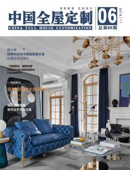 《中国全屋定制》2019年11月刊,电子期刊,在线报刊阅读发布