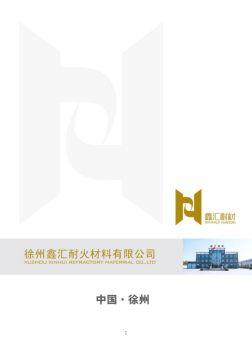 徐州鑫汇耐火材料有限公司(电子手册完整版)