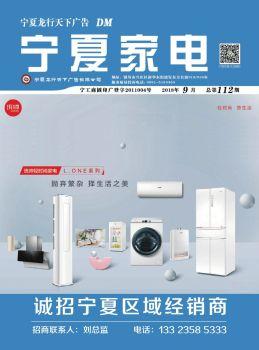 《宁夏家电》总第112期电子杂志