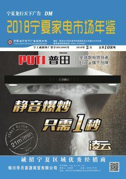 《宁夏家电》总第107期 电子杂志