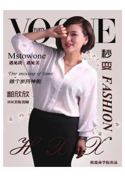郝欣欣老师宣传杂志