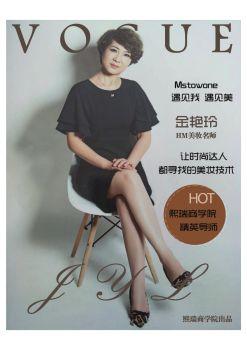 金艳玲老师宣传杂志