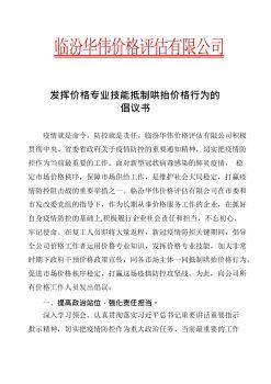 临汾华伟价格评估有限公司抵制哄抬价格行为倡议书(1)电子画册