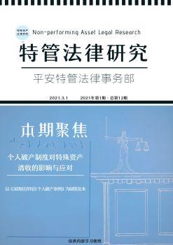 特管法律研究第十二期:特殊资产管理事业部研究报告:个人破产制度对特殊资产清收的影响及应对——以《深圳经济特区个人破产条例》为制度范本电子宣传册