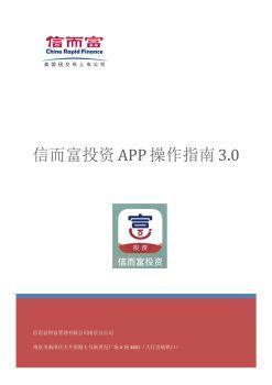 APP出资操作指南3.0 电子书制作平台