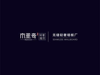 木里奇嘉兴厂区轻奢色卡宣传画册
