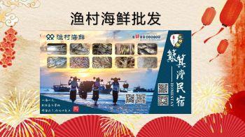 渔村海鲜批发电子杂志