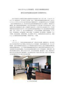 201903中山大学附属第一医院耳鼻咽喉科医院解剖高级研讨班成功举办电子书