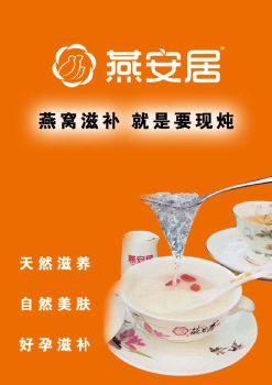 燕安居 电子杂志制作平台
