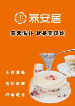 燕安居电子宣传册