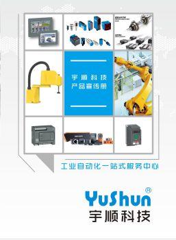 温州宇顺科技产品宣传册