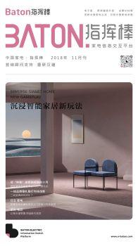 中国家电指挥棒十一月刊 ( 语音版 ) 电子书制作软件