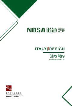 诺莎900x1800电子刊物
