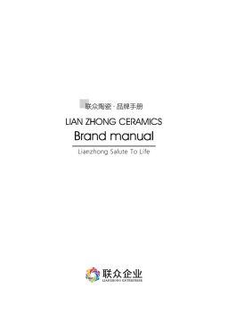 聯眾陶瓷品牌手冊