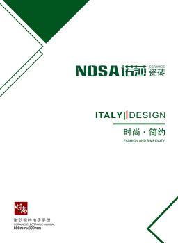 诺莎导出1宣传画册