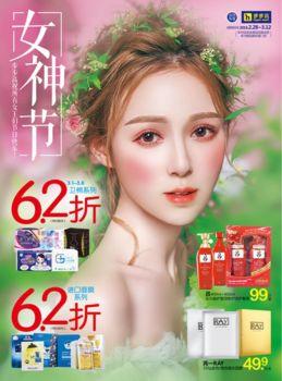"""""""女神季""""湖南步步高超市2代卖场海报"""