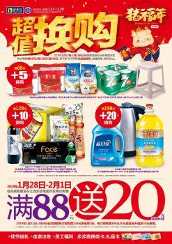 掌上逛店!江西步步高超市1.17—1.29促销电子海报