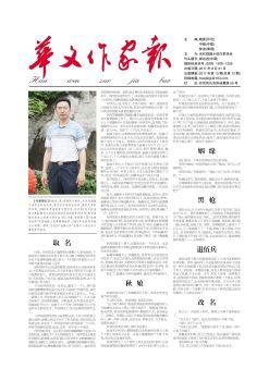 華文作家報13期(1),電子期刊,在線報刊閱讀發布