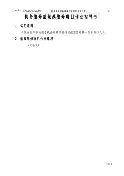(JW-201)机务维修部航线维修项目作业指导书电子书