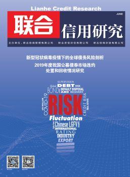 联合《信用研究》(2020年第3期),3D翻页电子画册阅读发布平台