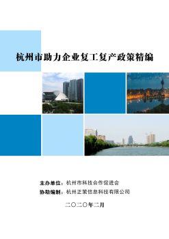 杭州市助力企业复工复产政策精编电子刊物