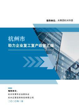 杭州市助力企业复工复产政策汇编电子杂志