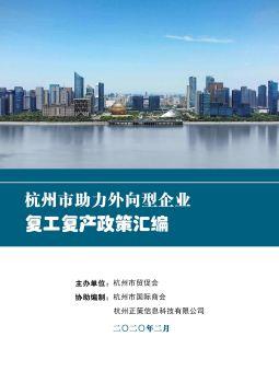 杭州市助力外向型企业复工复产政策汇编电子刊物