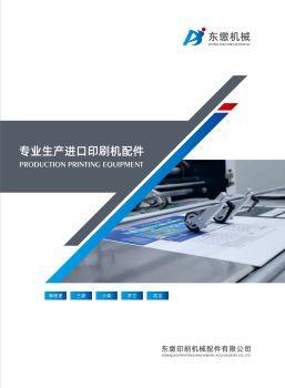 东缴印刷机械配件画册2020