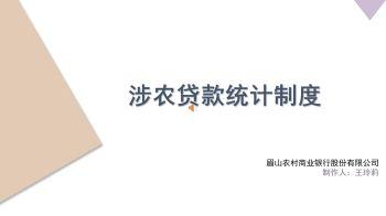 眉山农商银行涉农贷款统计制度宣传画册