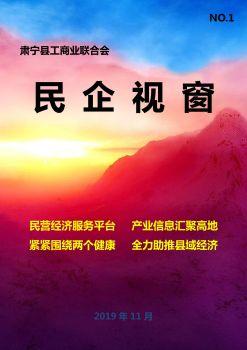 肃宁县工商联民企视窗1期 电子杂志制作平台