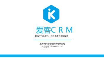 爱客CRM独立版快速使用手册用户端