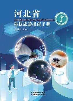 河北省科技旅游指南手册,在线电子相册,杂志阅读发布