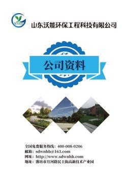 山东沃能环保工程科技有限公司资料——污水处理工程专业领域专家电子画册