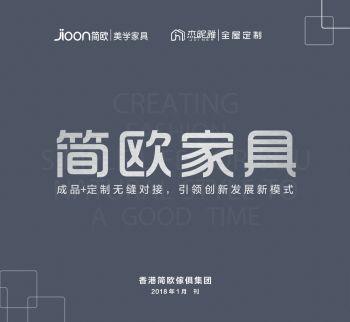 简欧家具2018白皮书电子画册