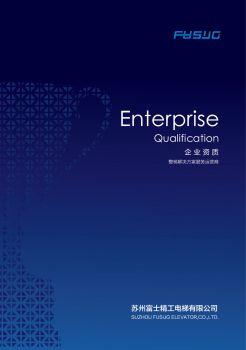 富士精工企业资讯样本 电子书制作平台