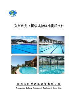 拼装式游泳池2018年画册