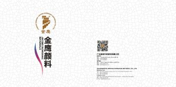 广东精英无机材料公司宣传画册
