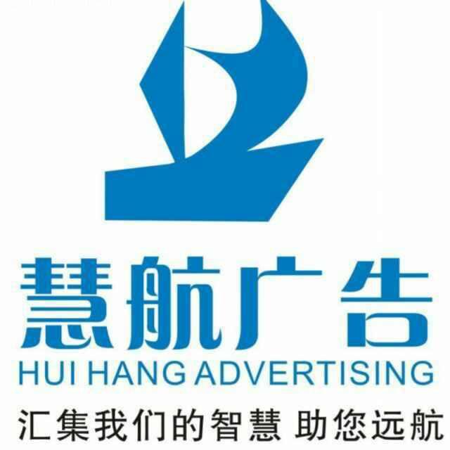 慧航广告 电子书制作软件