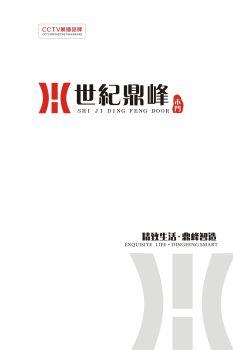 鼎峰电子画册,电子画册,在线样本阅读发布