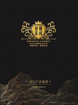 2020版 | 皇朝家闾电子宣传册