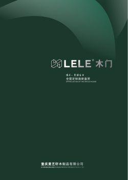 2020新版∣LELE画册 电子书制作软件